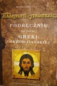 Okładka publikacji 'Hellenisti ginoskeis? Podręcznik do nauki greki chrześcijańskiej.'