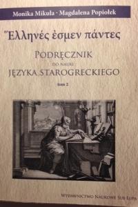 Ἕλληνές ἐσμεν πάντες. Podręcznik do nauki języka starogreckiego.